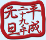 賀詞のイラスト見本2