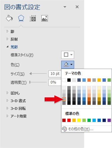 光彩に着ぐるみに近い色を適用する