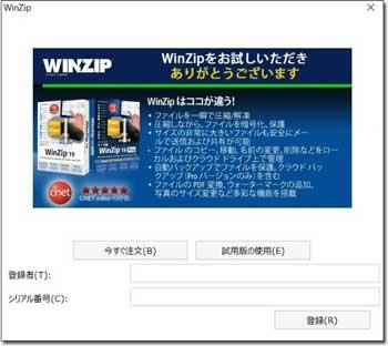 WinZipの購入画面