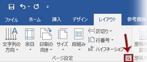 Wordのページ設定ダイアログ表示ボタン