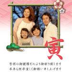 紗綾型の年賀状写真フレーム|赤い子文字のイラスト