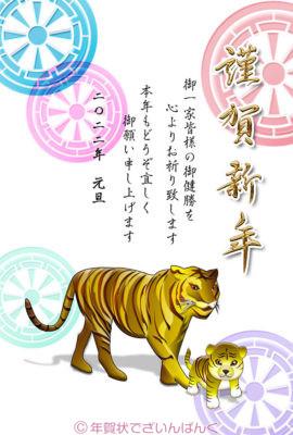年賀状ダウンロード素材template-4