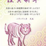 花菱亀甲の年賀状デザイン|二匹のネズミのアウトラインのイラスト