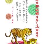 紗綾型の年賀状デザイン|白抜き「子」のイラスト
