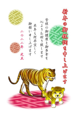 虎の親子と和柄紗綾型紋様の和風デザイン|寅年の年賀状