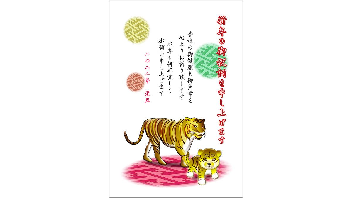 年賀状デザイン・紗綾型4