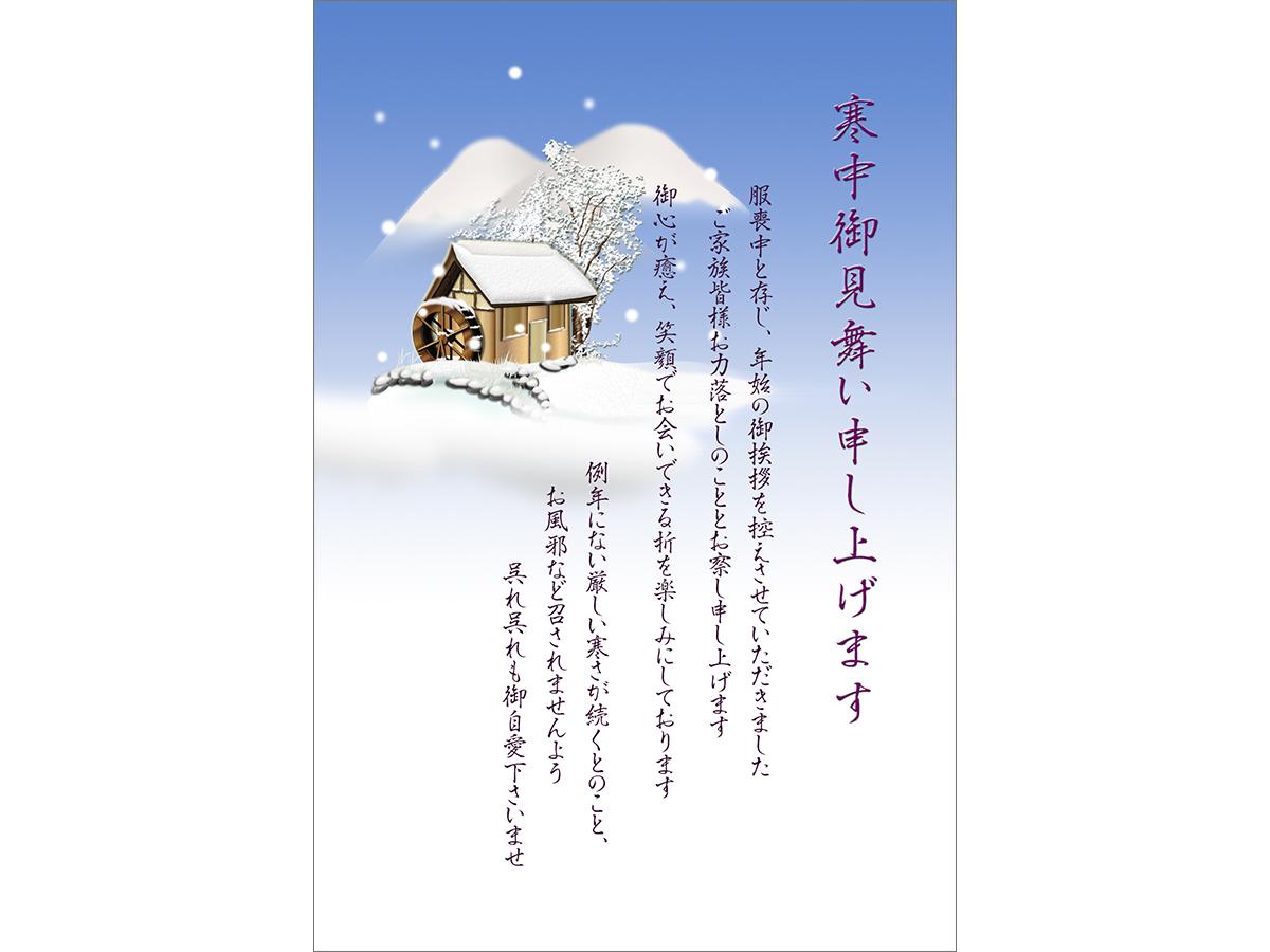 寒中見舞いテンプレート 雪の水車小屋・カラー版デザイン
