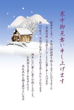 寒中見舞いデザイン・雪の水車小屋・カラー
