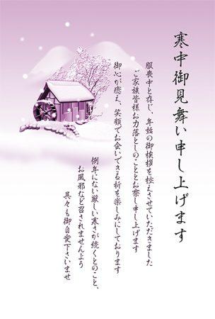 寒中見舞いテンプレート|雪の水車小屋・オーバレイ版のデザイン