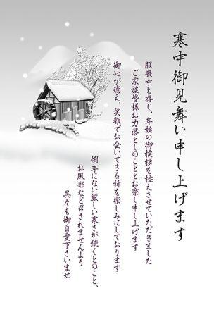 寒中見舞いテンプレート|雪の水車小屋・モノクロ版のデザイン