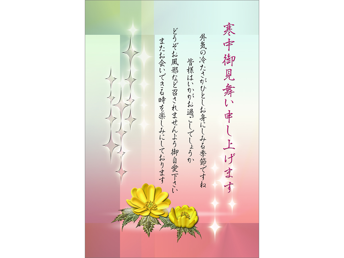 無料の寒中見舞いテンプレート|福寿草・カラー