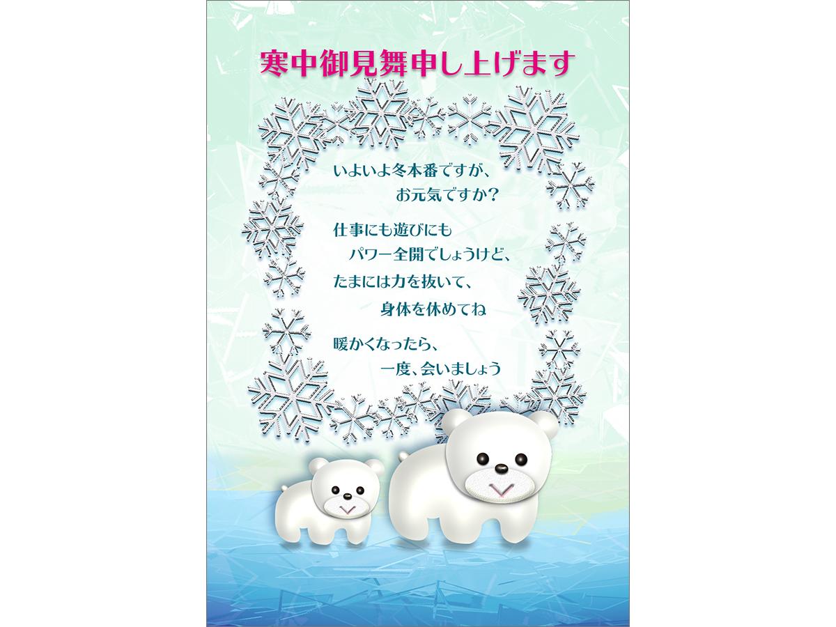 無料の寒中見舞いテンプレート 白クマ親子・カラー