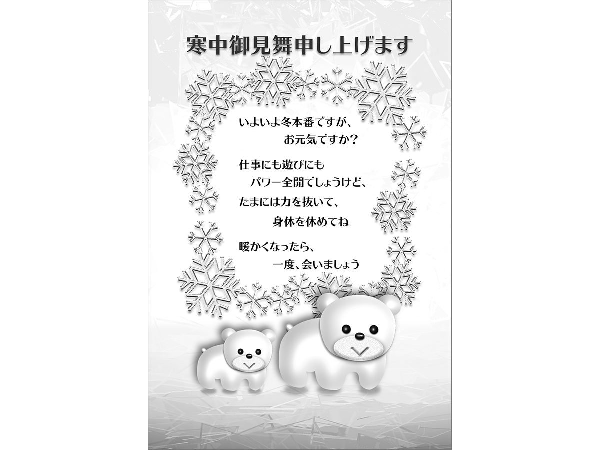 無料の寒中見舞いテンプレート|白クマ親子・モノクロ