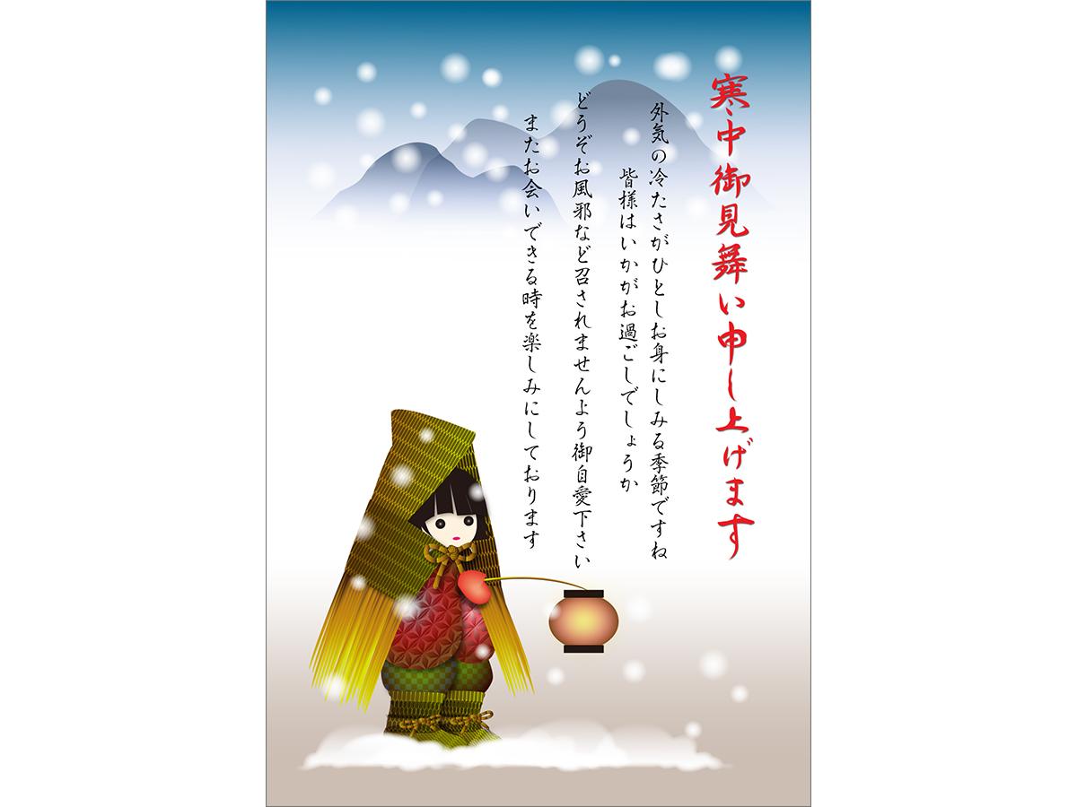 無料の寒中見舞いテンプレート|蓑帽子の少女・カラー
