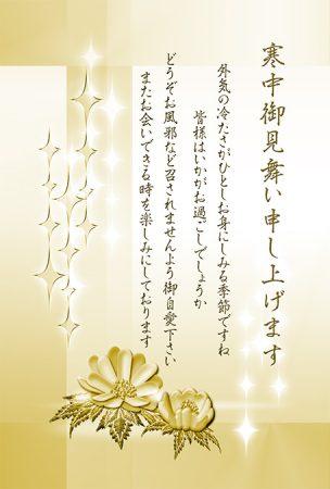 寒中見舞いデザイン・福寿草・オーバレイ