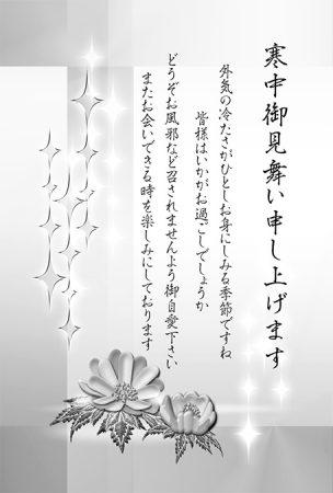 寒中見舞いテンプレート 福寿草・モノクロ版のデザイン