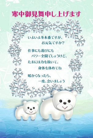 寒中見舞いデザイン・白クマ親子・カラー