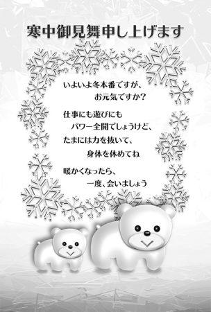 寒中見舞いデザイン・白クマ親子・モノクロ