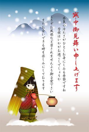 寒中見舞いデザイン・蓑帽子の少女・カラー