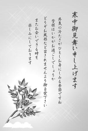 寒中見舞いデザイン・南天・モノクロ