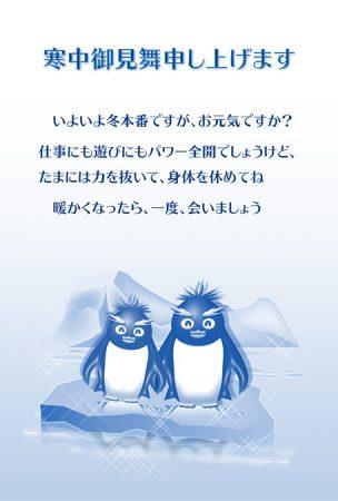 寒中見舞いデザイン・ペンギン・オーバレイ