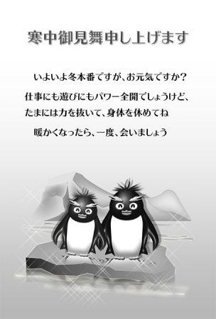 寒中見舞いデザイン・ペンギン・モノクロ