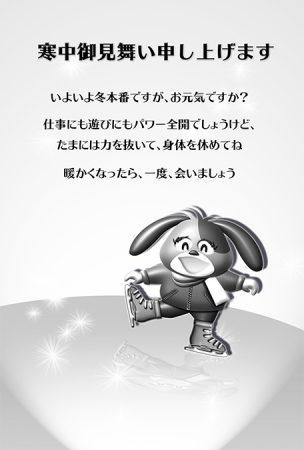寒中見舞いデザイン・犬スケーター・モノクロ
