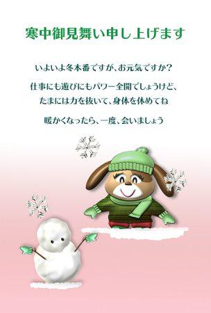 寒中見舞いデザイン・犬と雪だるま・カラー