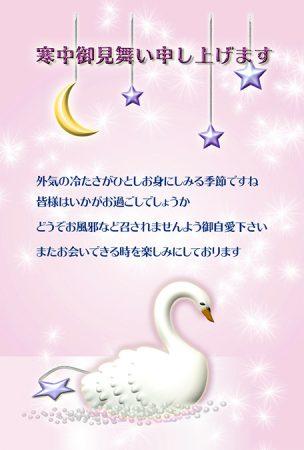 寒中見舞いデザイン・白鳥・カラー