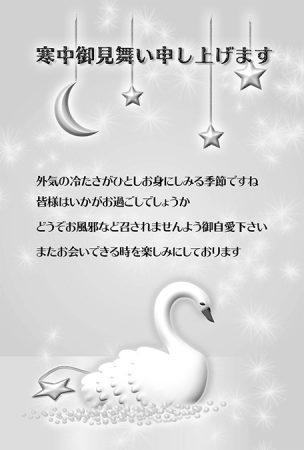 寒中見舞いデザイン・白鳥・モノクロ