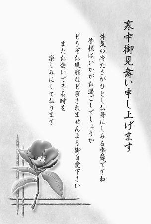 寒中見舞いデザイン・寒椿・モノクロ