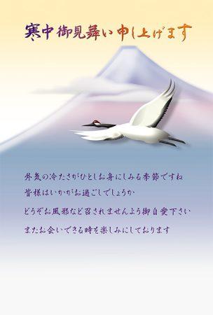 寒中見舞いデザイン・丹頂鶴・カラー