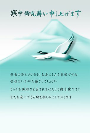 寒中見舞いデザイン・丹頂鶴・オーバレイ