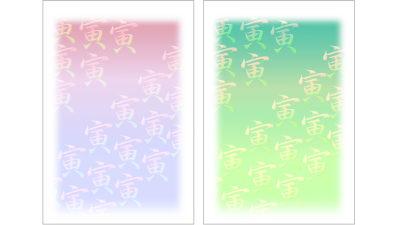 「寅」文字の背景のイラスト