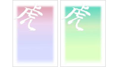 「虎」文字の背景のイラスト