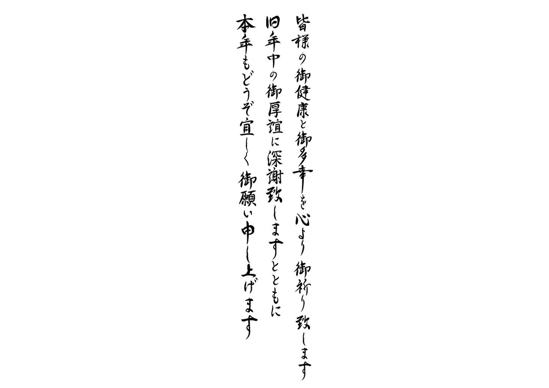 年賀状イラスト|筆文字の挨拶文(添え書き)