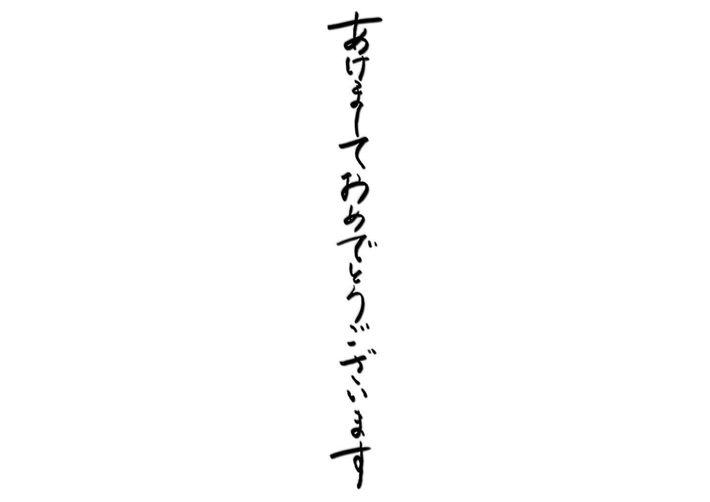 年賀状イラスト|筆文字の「あけまして・・・」
