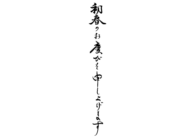 年賀状イラスト|筆文字の「初春のお慶びを・・・」