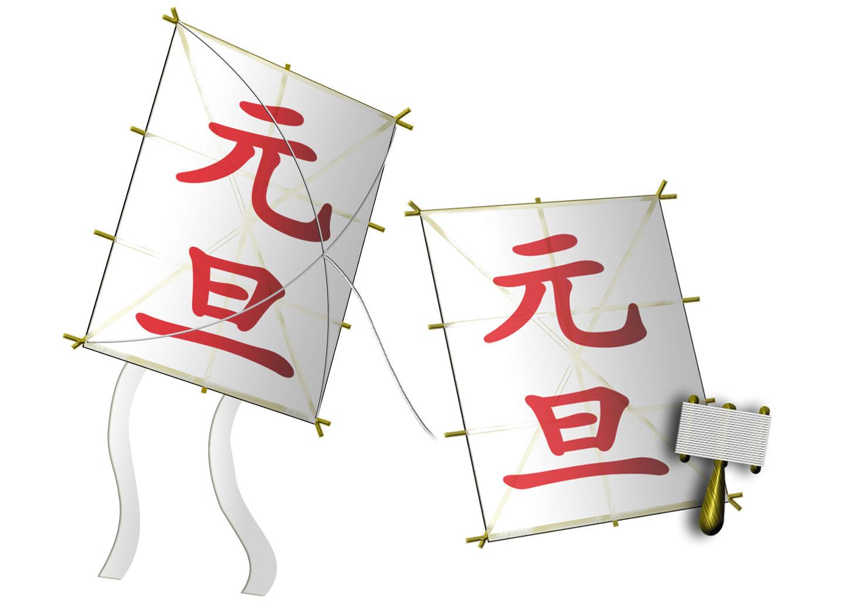 「元旦」文字の凧のイラスト