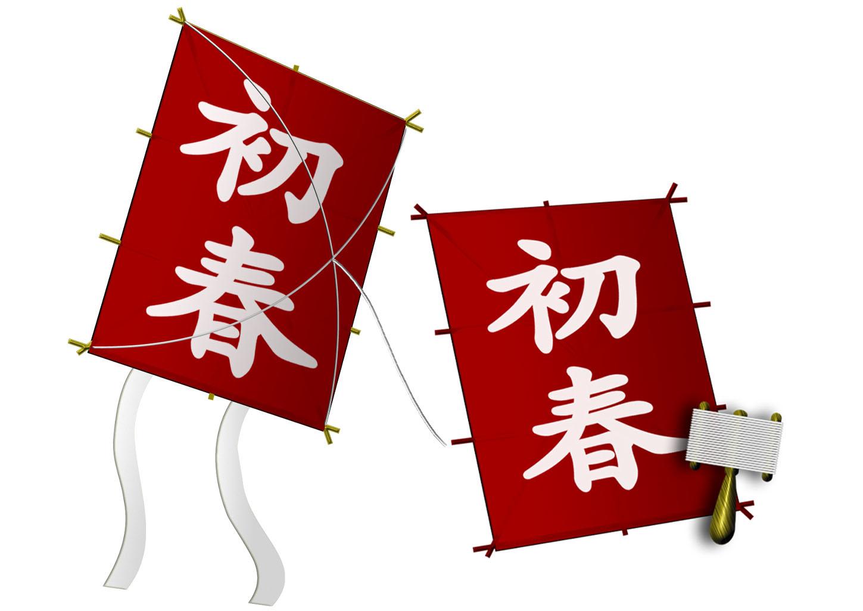 年賀状イラスト 「初春」文字の凧