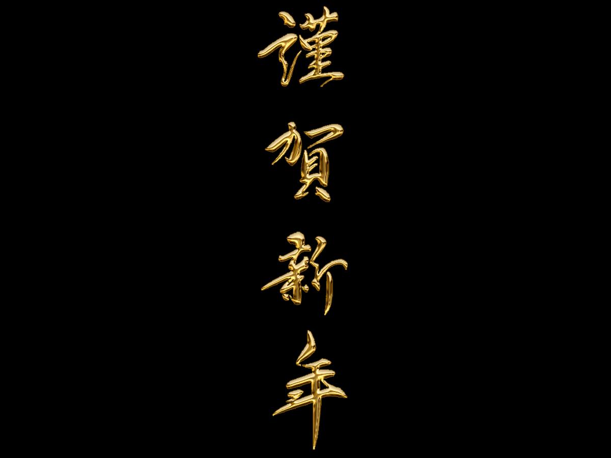 年賀状イラスト|ゴールドの「謹賀新年」縦書き