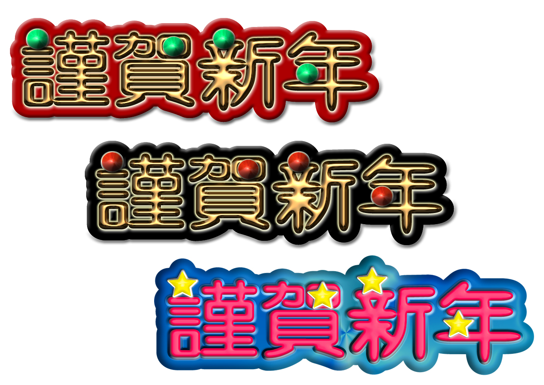 謹賀新年の袋文字3種の年賀状イラスト