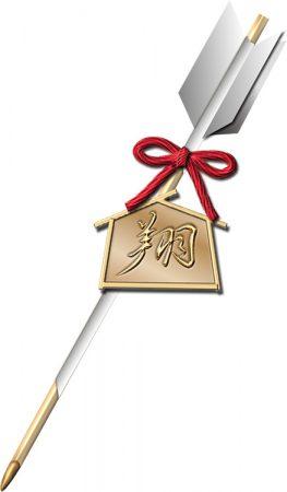 年賀状イラスト 「翔」の絵馬付き破魔矢