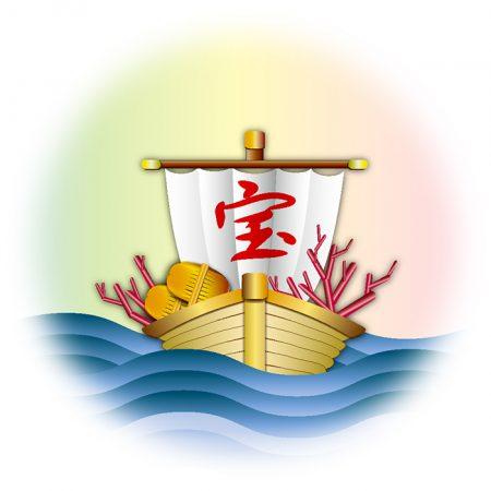 年賀状イラスト 前へ進む宝船