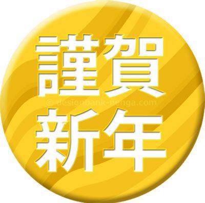 年賀状イラスト 円形プレートの「謹賀新年」2