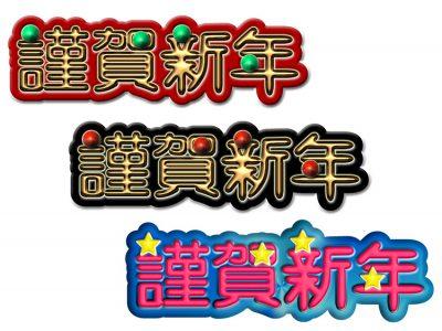 年賀状イラスト|メタリックな袋文字3種「謹賀新年」