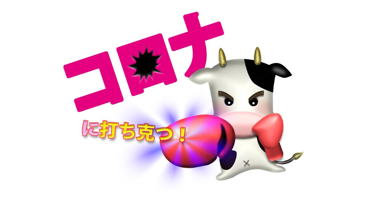「新型コロナに打ち克つ!」by牛ボクサー