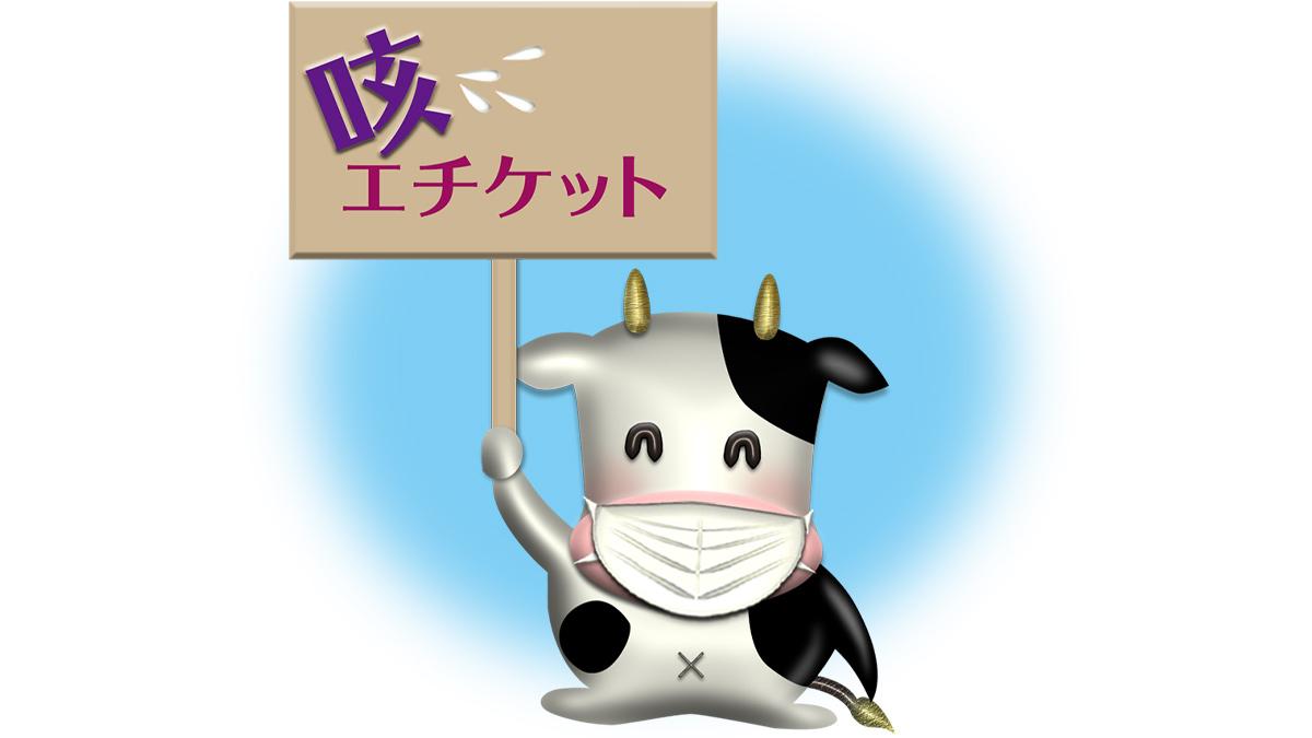 「咳エチケット」の牛さん