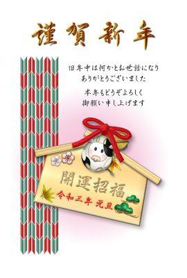 年賀状ダウンロード素材|template-305
