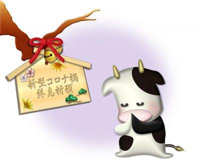 お祈りする牛のイラスト
